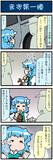 がんばれ小傘さん 3077