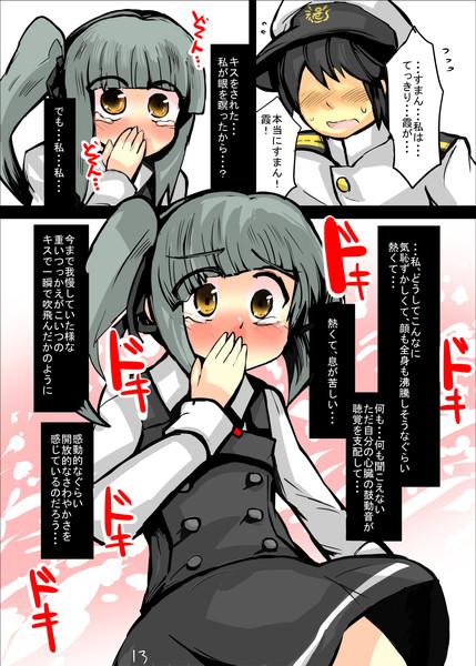 霞に感謝する漫画13
