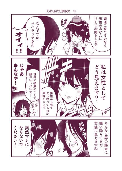 その日の幻想淑女30