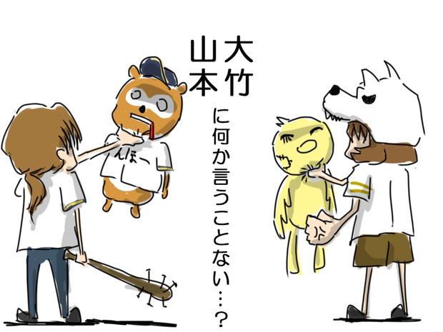 【二人共】大竹、山本に勝ち星を授ける方法募集中【目が死んでる】