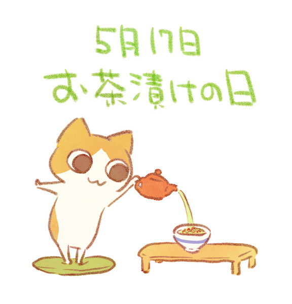 お茶漬けの日