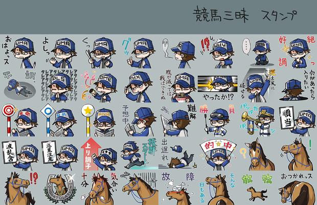 Lineスタンプ【競馬三昧】