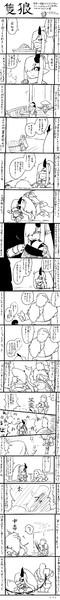 ネタバレありの隻狼プレイ漫画13
