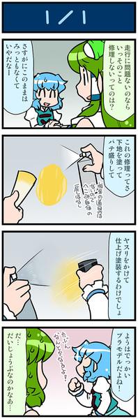 がんばれ小傘さん 3080