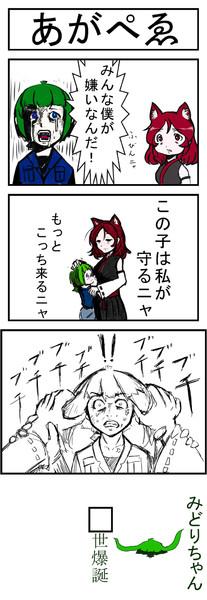 【NGなクサフレンズ4コマ】母性