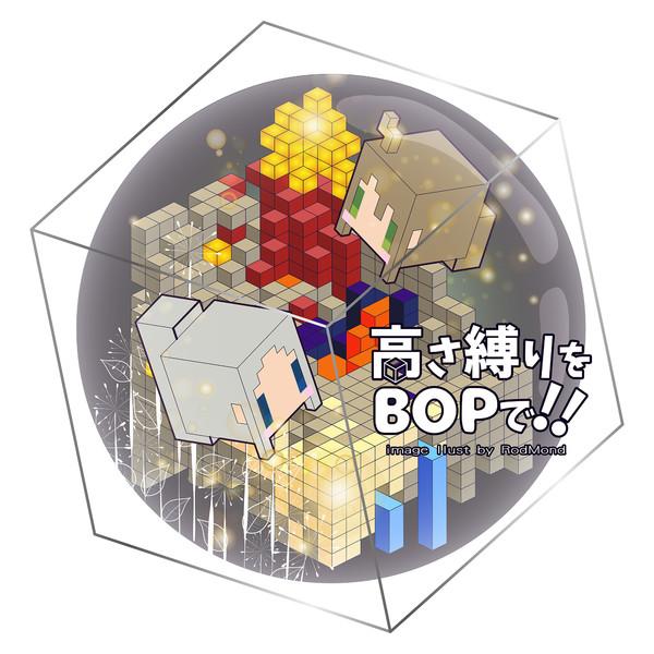 【オリジナル&二次創作】高さ縛りをBOPで!! ファンアート01