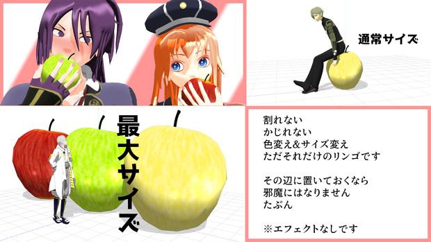 【MMD】リンゴ【アクセサリ配布】