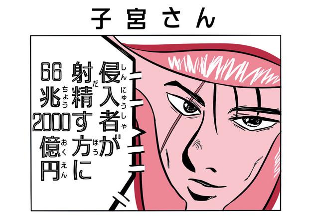 子宮さん 中田島 さんのイラスト ニコニコ静画 イラスト