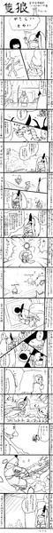 ネタバレありの隻狼プレイ漫画14