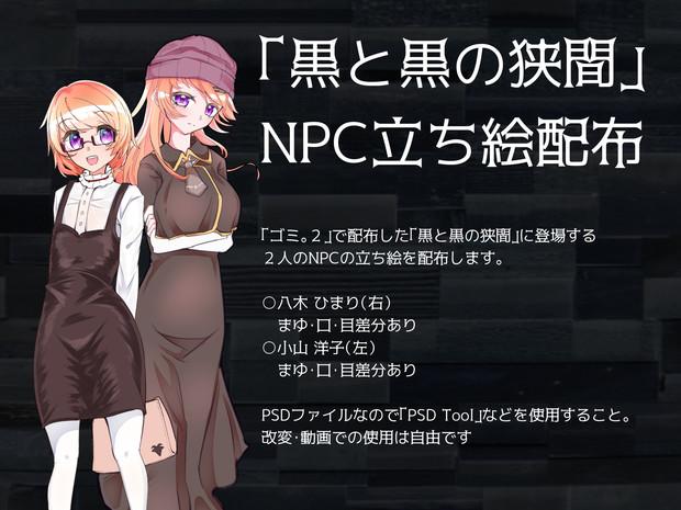 NPCの立ち絵を配布します