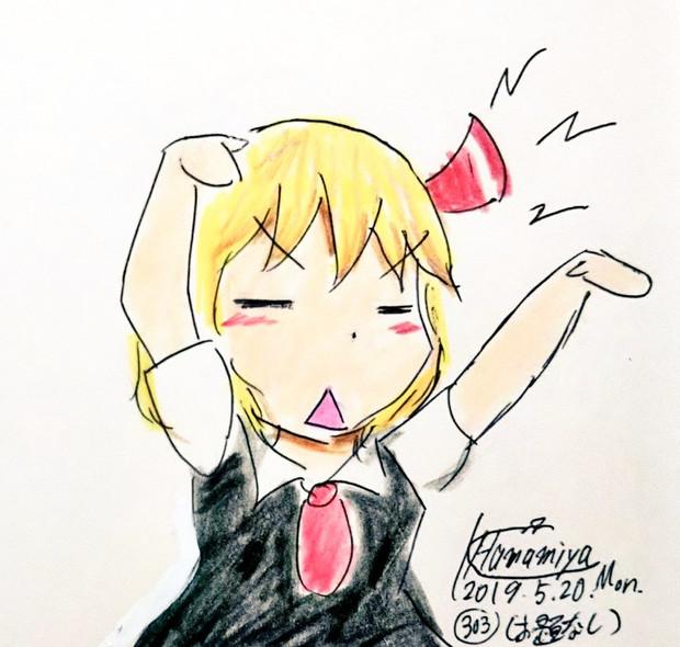るーみゃー!
