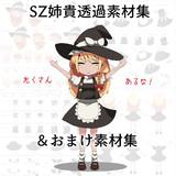 SZ姉貴透過素材(刷新版)
