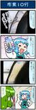 がんばれ小傘さん 3083