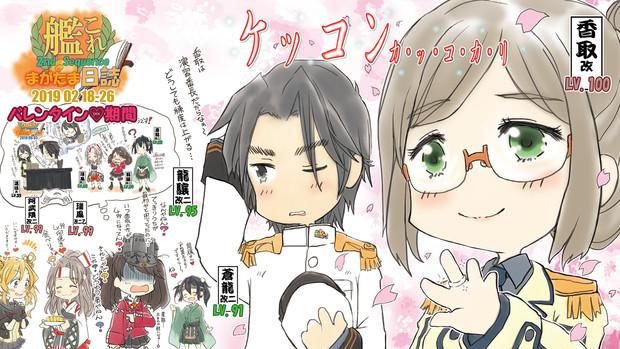 我が鎮守府の春模様…ケッコン カ・ッ・コ・カ・リ♡最初の艦娘は…香取!だって…しょうがないよね?