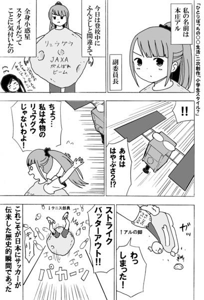 「ひとりぼっちの○○生活」二次創作「小学生スタイル?」