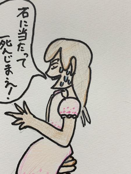 【鬼形獣ネタバレ注意】戎さん