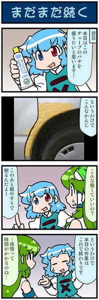 がんばれ小傘さん 3084
