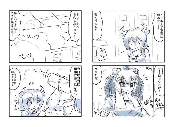 更衣室にて(その3)