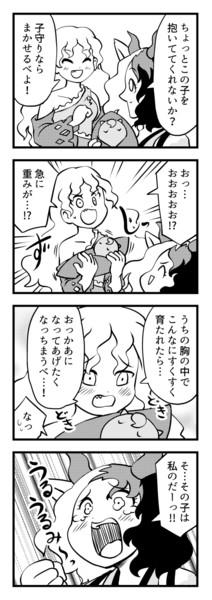 牛崎潤美ちゃんVS坂田ネムノさん4コマ