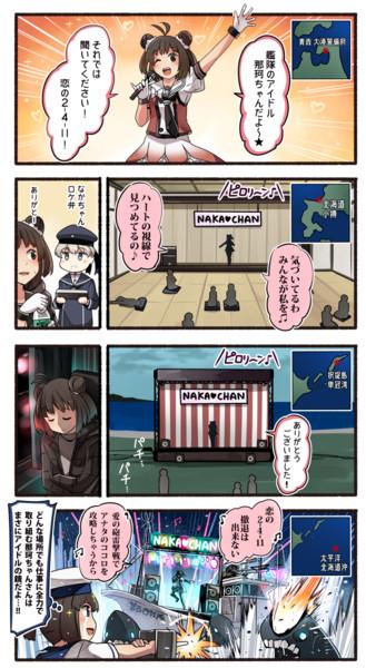 那珂ちゃんの地方巡業
