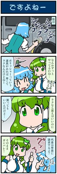 がんばれ小傘さん 3085