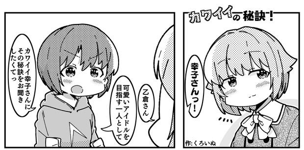 【サンプル】合同誌「輿水幸子はココがカワイイ!」に寄稿しました【歌姫庭園19】