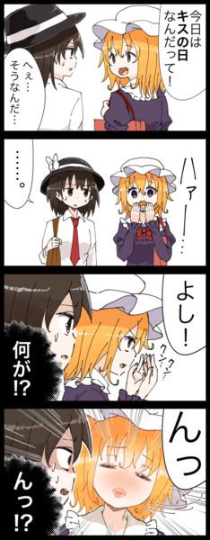 【四コマ】キスの日と秘封倶楽部
