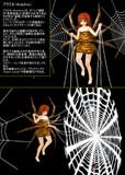 アラクネ(Arachne)