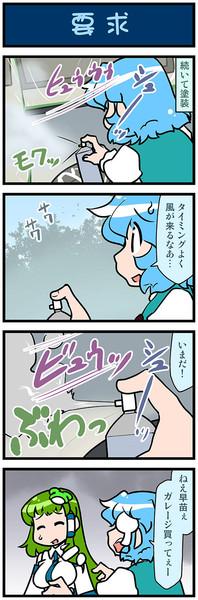 がんばれ小傘さん 3087