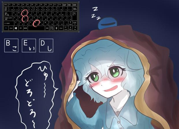 布団妖怪こいしちゃん
