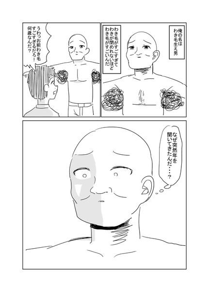 わき毛生え男