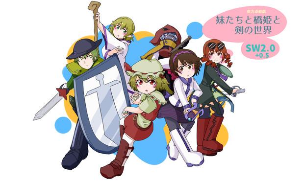 【東方卓遊戯SW2.0+】妹たちと橋姫と剣の世界 新テーマイラスト