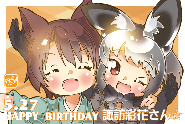 【けもフレ×このはな綺譚】諏訪彩花さん生誕祭!!