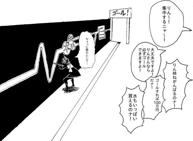 イライラ棒に挑戦するりんさん 笑男 さんのイラスト ニコニコ静
