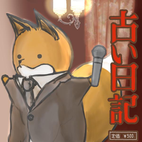 古い日記を歌いたいおっさん狐