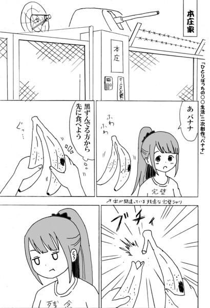 「ひとりぼっちの○○生活」二次創作「バナナ」