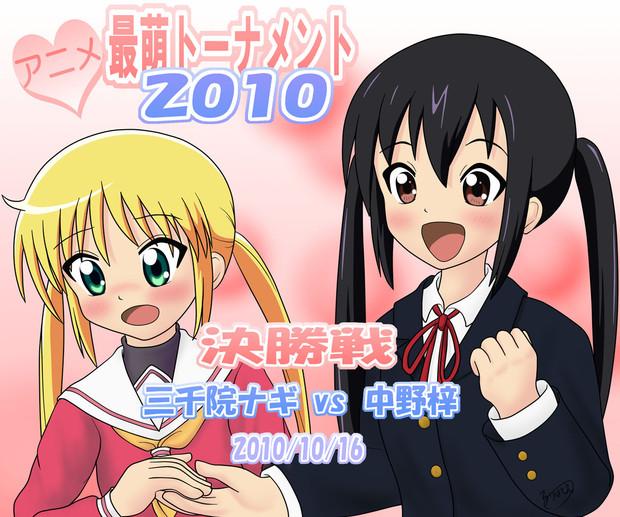 アニメ最萌2010 決勝戦