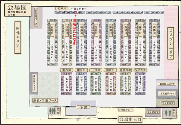 神戸かわさき造船これくしょん 宣伝