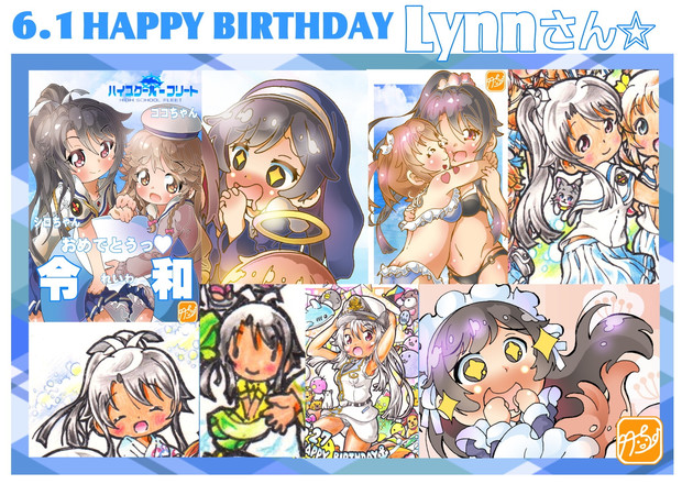 【はいふり×わたてん】Lynnさん生誕祭!!