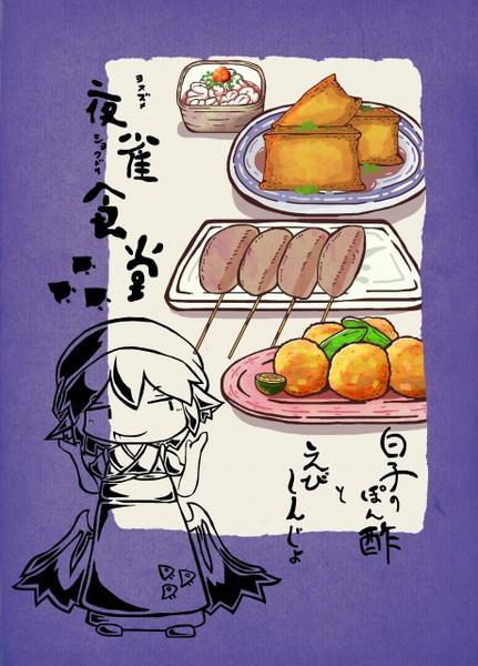 夜雀食堂~白子のぽん酢とえびしんじょ~