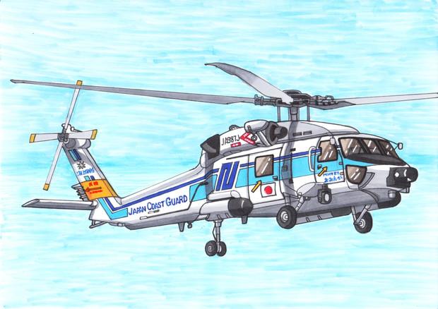 【IF】MH-60T 海上保安庁仕様