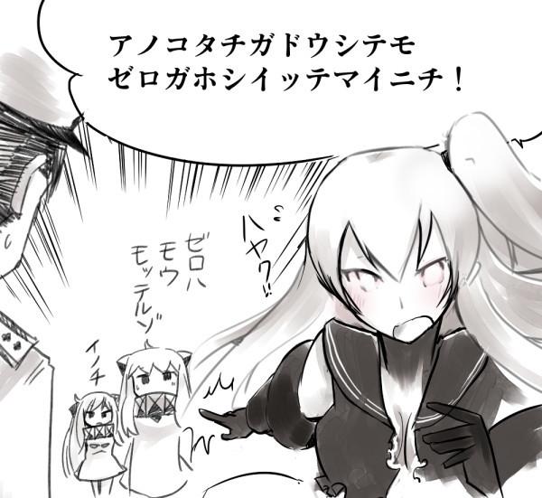 ほっぽちゃんらをダシに使う空母棲姫!