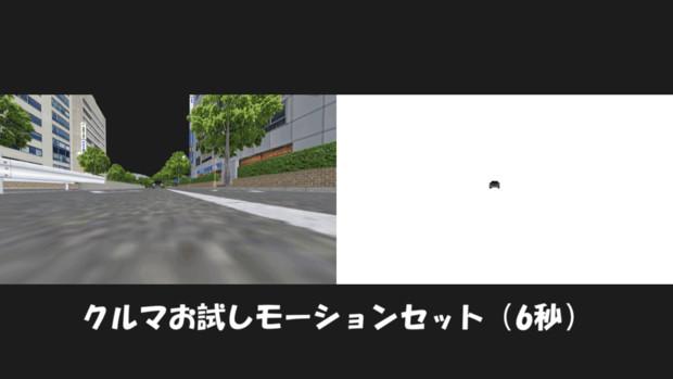 【MMD】クルマお試しモーションセット