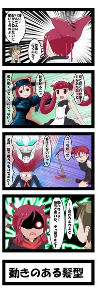 ケムリクサ4コマ漫画 その7