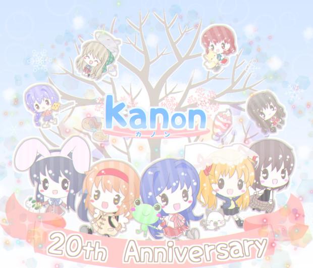 Kanon 20周年おめでとう!