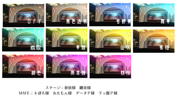 【MME配布】4color改変光さす