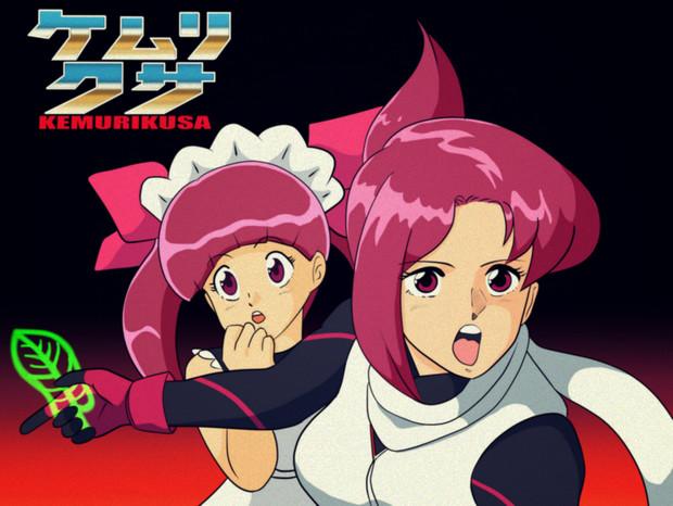 80年代OVA版ケムリクサ