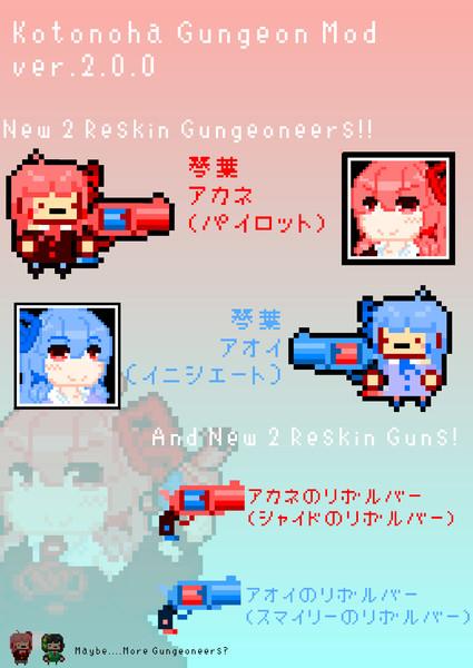 Kotonoha Gungeon Mod ver.2.0.0 公開!