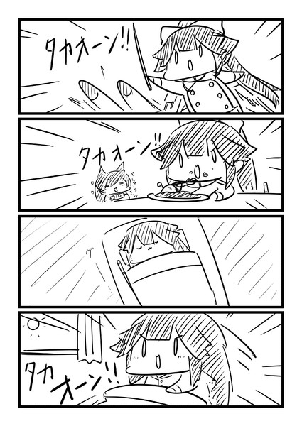 もちっとアズレン四コマ漫画プチ 「タカオーンの一日」
