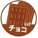 チョコ取得Lv2